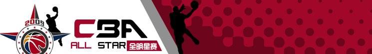 08-09赛季CBA全明星赛,CBA全明星赛,CBA全明星