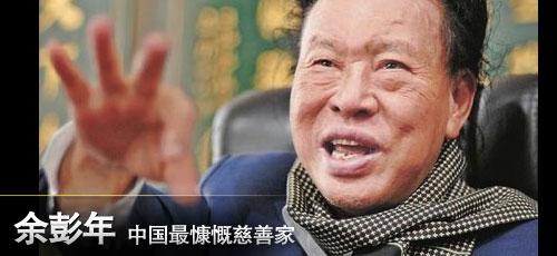 余彭年:中国最慷慨慈善家
