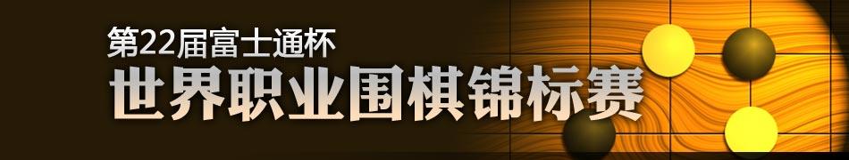 第22届富士通杯围棋锦标赛,富士通杯,富士通杯历史,富士通杯历届冠军,富士通杯棋谱,古力,李昌镐,常昊,李世石