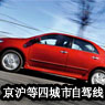北京-上海-成都-广州自驾线路大推荐(专题)