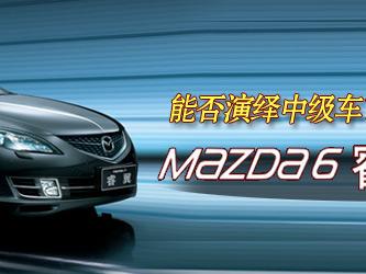 一汽马自达Mazda6睿翼上市