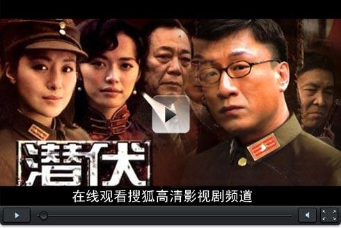 在线观看搜狐高清电视剧:潜伏