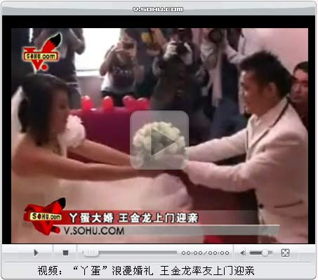 """视频:""""丫蛋""""浪漫婚礼 王金龙率友上门迎亲"""