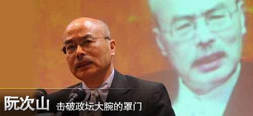 阮次山:击破政坛的罩门