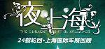 夜上海:历届上海车展回顾