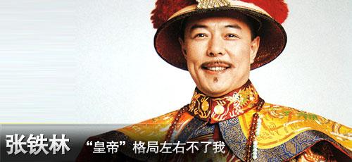 张铁林:皇帝不能左右我