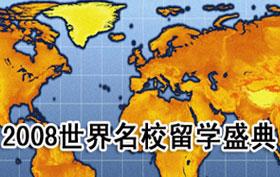 2008世界名校留学盛典