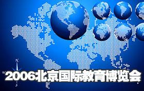 2006北京国际教育博览会独家门户网络支持