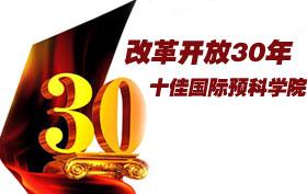 搜狐年度总评榜:改革开放30年十佳国际预科学院