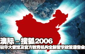 澳际-搜狐2006驻华大使馆及官方教育机构全新留学政策通告会