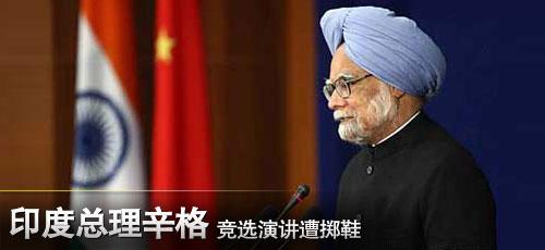 印度总理竞选演讲遭掷鞋