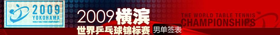 2009世乒赛资料库,横滨世乒赛资料库,横滨世乒赛,2009世乒赛,资料库,王皓,张怡宁