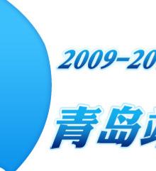 2009/2010克利伯环球帆船赛青岛站官方网站