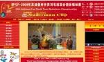 苏迪曼杯官方网站,2009年苏迪曼杯