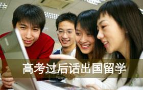 搜狐出国:高考过后话出国留学
