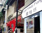 香港兰桂坊酒吧街,香港品牌评选
