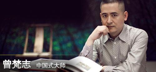 曾梵志:中国式大师