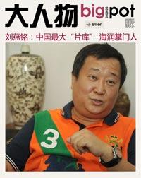 第三十五期:刘燕铭