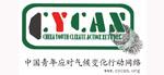 中国青年应对气候变化行动网络