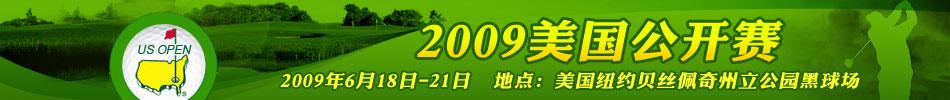 2009美国公开赛,高尔夫,美国公开赛,美国高尔夫公开赛,09美国公开赛,09美国高尔夫公开赛,伍兹,米克尔森