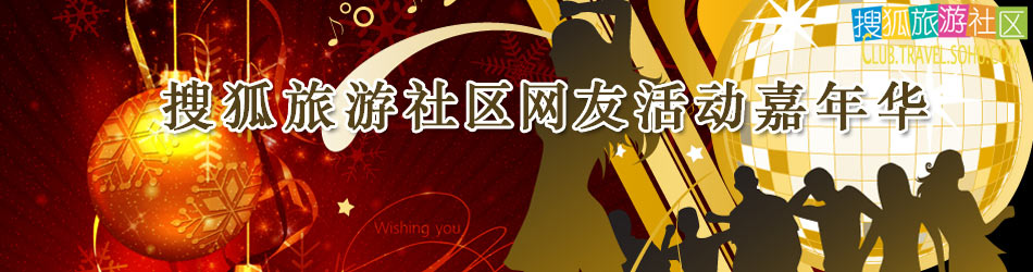 搜狐旅游频道