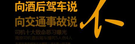 南京撞死人,撞死孕妇,酒后驾车,交通事故,危险驾驶,麻辣板报