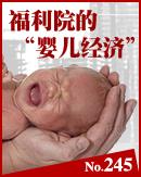 """福利院的""""婴儿经济"""""""