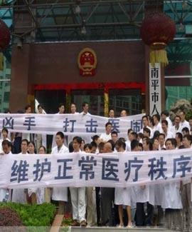 """南平""""医闹""""是非:失控的暴力冲突与集体请愿"""