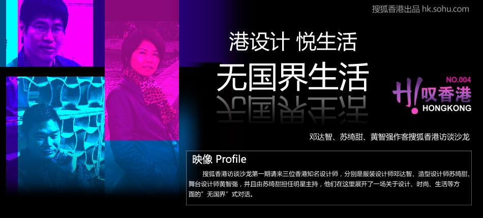邓达智,苏琦甜,黄智强做客搜狐香港访谈沙龙