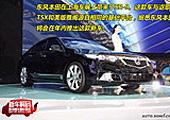 东风Honda思铂睿新车解码