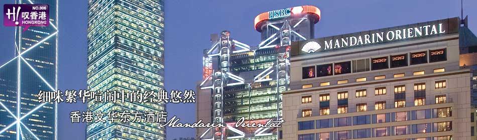 香港文华东方酒店,spa,酒店预定,美食,餐厅