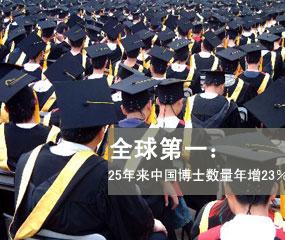 25年来中国博士数量年增23%