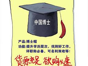 中国博士人数超过美国 一半进官场