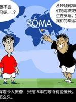 漫画,世锦赛,罗马世锦赛