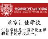 SAT,Alevel,IB,AP,ACT,洋高考,留学,预科,北京汇佳学校
