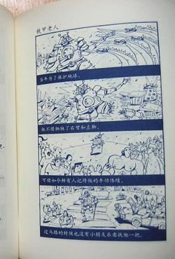 欧阳应霁 《我的我的天》 漫画内容