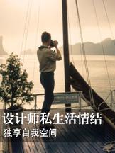 广州设计师,时尚,石川,Ben,跨界
