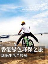 香港旅游,绿色环保,自行车,地球一小时