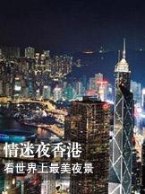 香港旅游,香港夜景,太平山顶,中环,维多利亚港