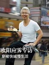 欧阳应霁,名人访谈,香港名人,设计私生活,快煮慢食