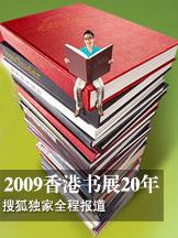 香港书展,香港旅游,郭敬明,杨照,朱天心,贾樟柯,麦家