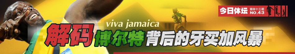 今日体坛,今日体坛第43期-解码博尔特背后的牙买加风暴