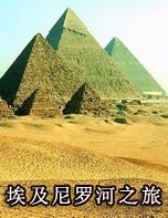埃及尼罗河之旅