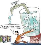 调研水价 更应该关注水安全