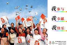 北京迎奥运全民动员口号