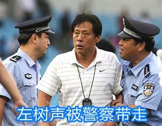 左树声抗议主裁被警察带走