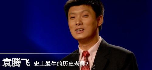 袁腾飞:最牛历史老师?