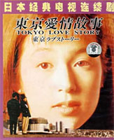 《东京爱情故事》