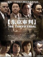 《东京审判》