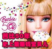 芭比50年